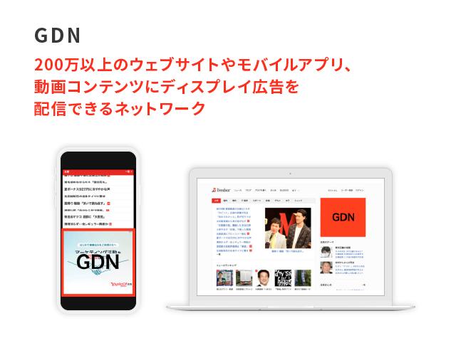 GDN動画広告とは