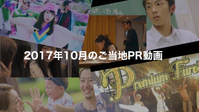 ご当地PR動画