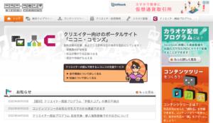 ニコニ・コモンズ画像