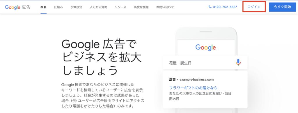 Google広告(旧Googleアドワーズ)ログイン