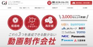 株式会社 Global Japan Corporation
