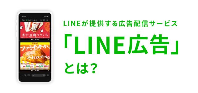 LINE広告とは