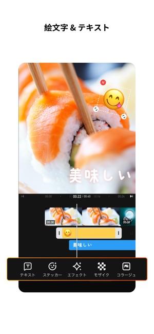 iphone 動画 編集 アプリ