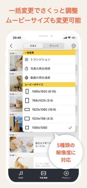 動画編集 アプリ無料