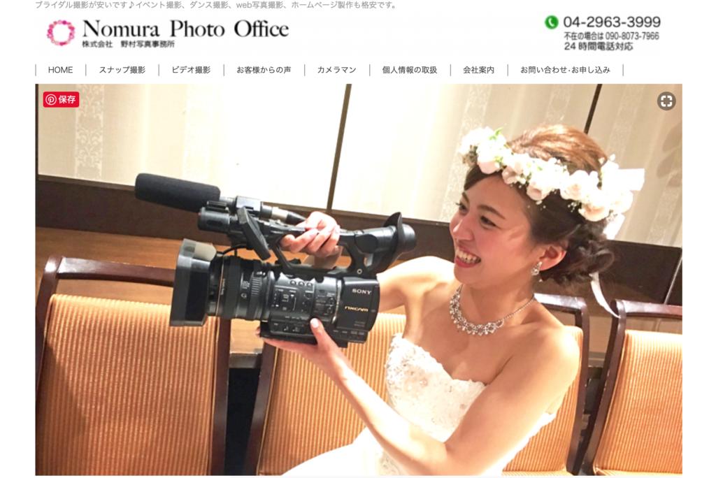 株式会社野村写真事務所
