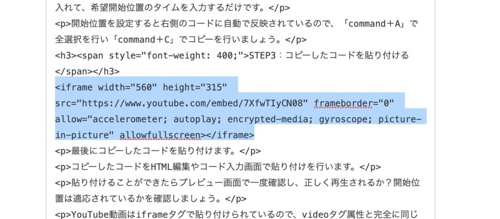 STEP3:コピーしたコードを貼り付ける