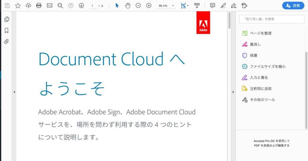 STEP2:PDFファイルを開く