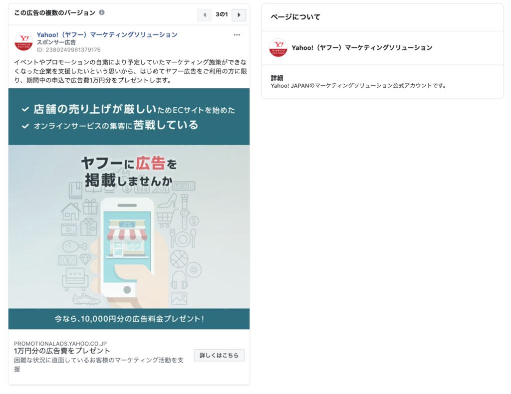 事例、Yahoo!(ヤフー)マーケティングソリューション