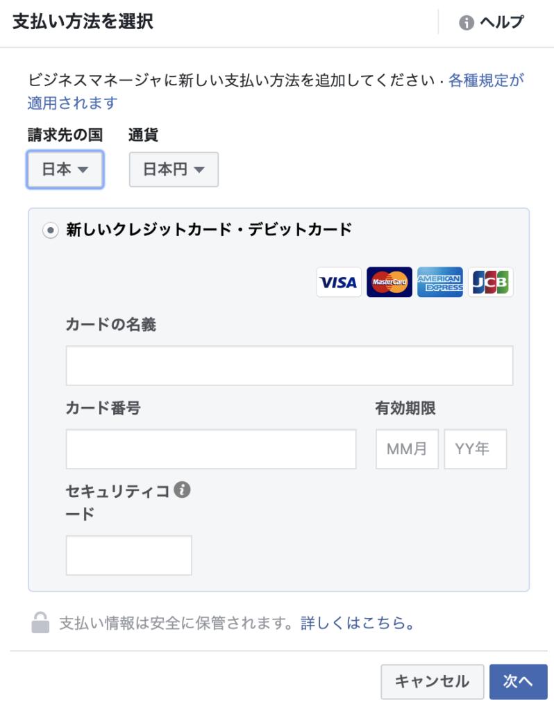 支払い方法の追加2