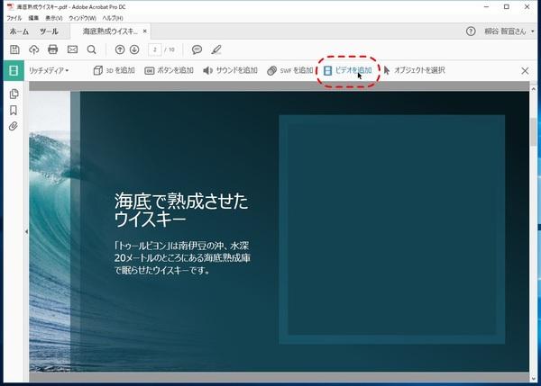 STEP4:動画を挿入するページを選択