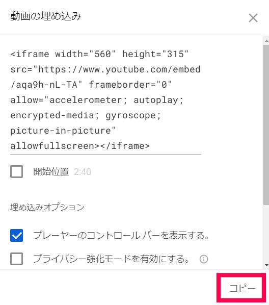 youtubeコード取得埋め込み10