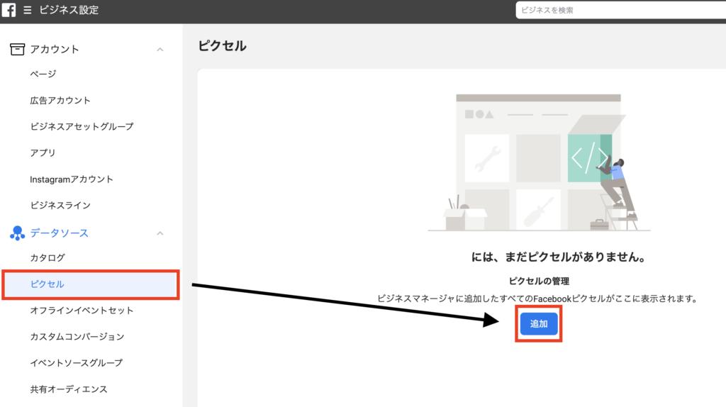 Facebookピクセルの設置方法