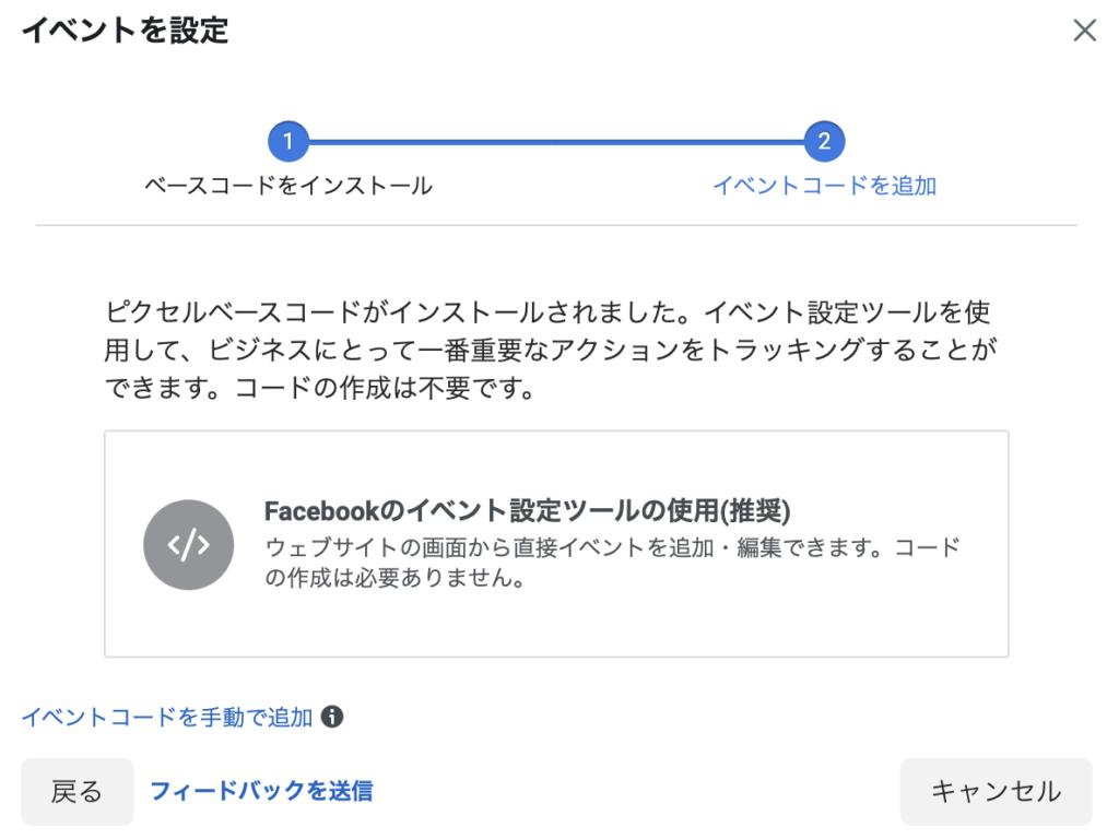 Facebookピクセルの設定方法