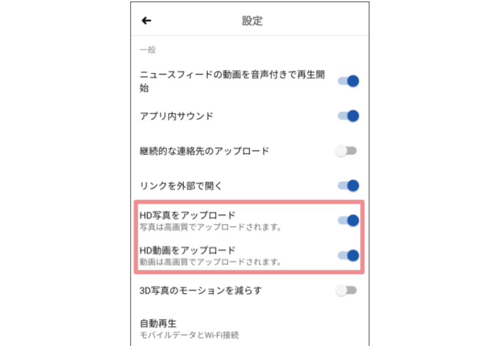 2.Android の場合