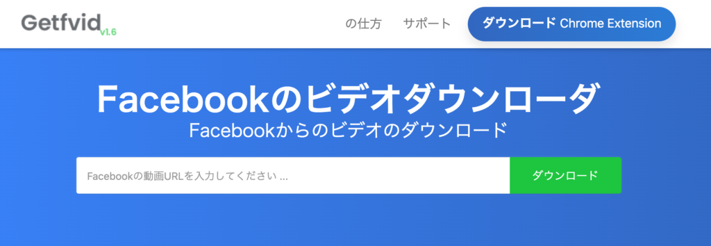 1.PCで保存するなら「Facebook Video Downloader」