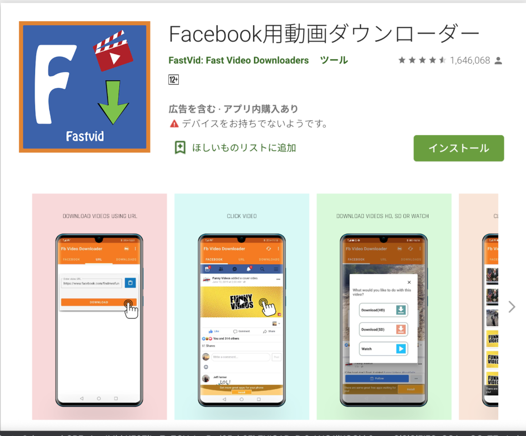 3.Androidでの保存は「Video Downloader for Facebook」