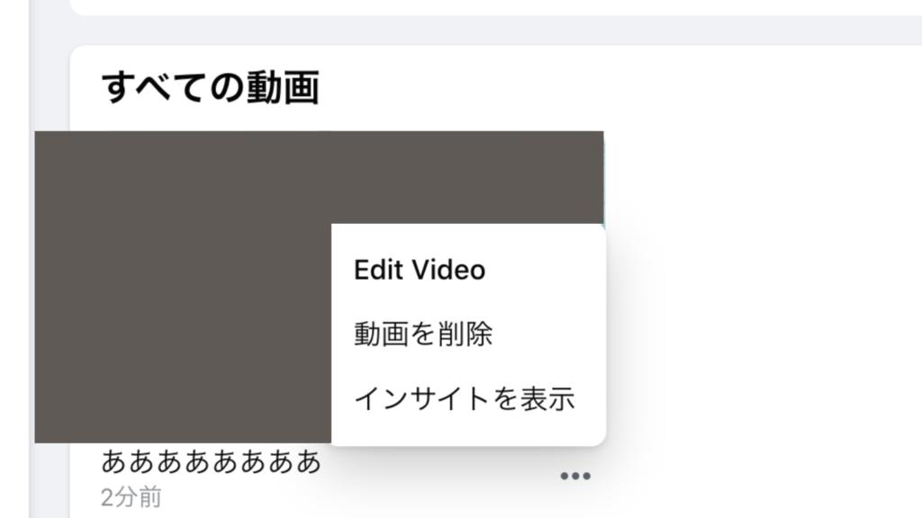 動画を削除する方法