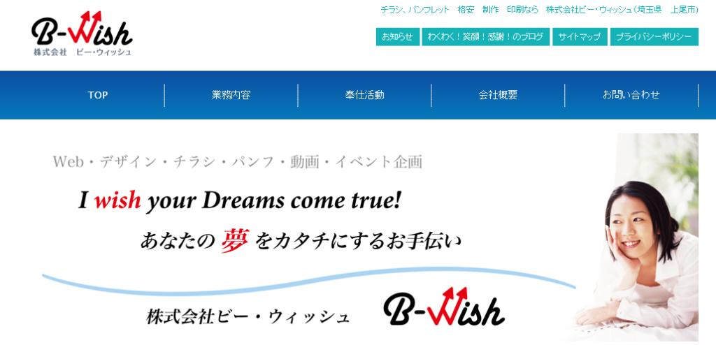 B-wish