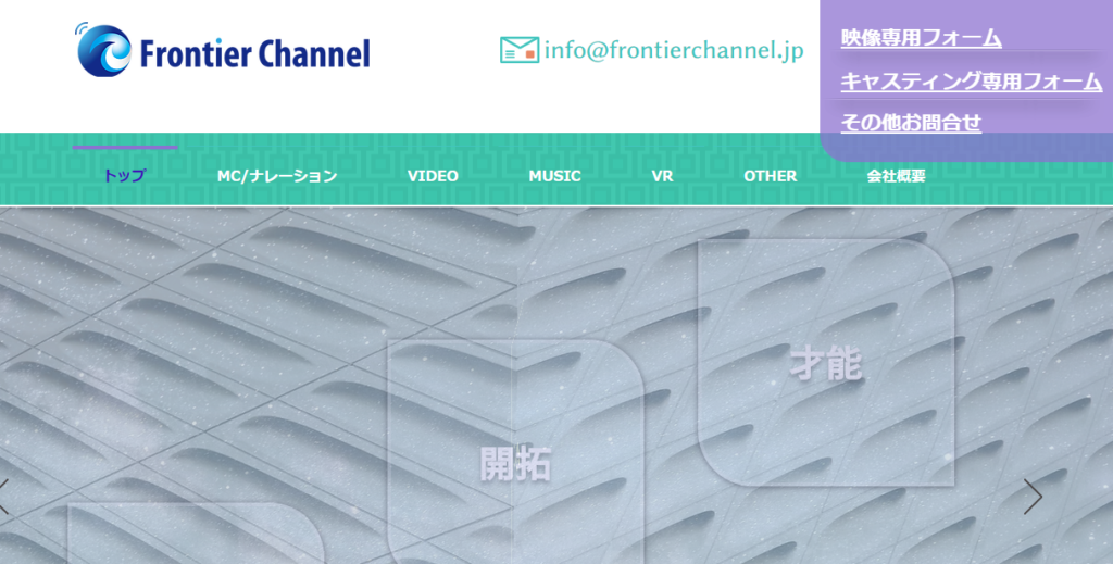 Frontier Channel