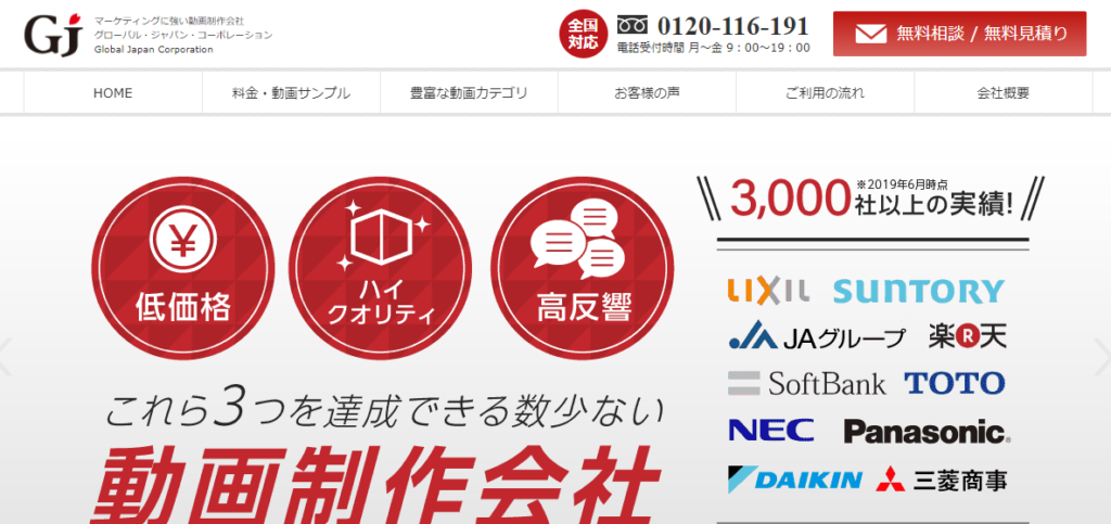 Global Japan Corporation