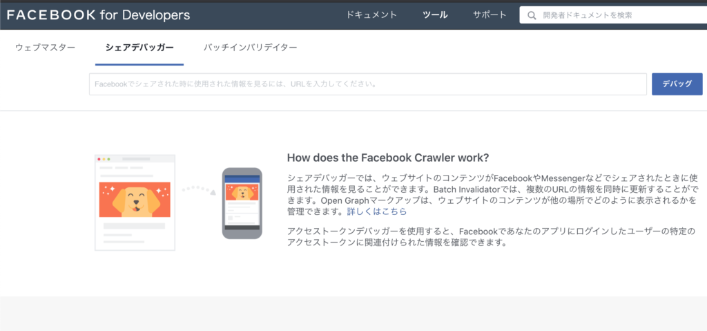 Facebook公式「シェアデバッガー」を使おう