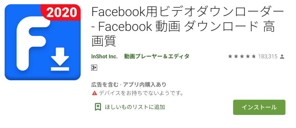 Andoroid向けには「Video Downloader for Facebook」