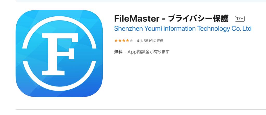 iPhone/iPadユーザー向けには「FileMaster」
