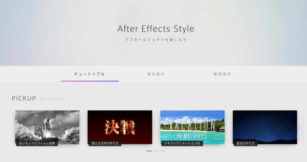 After Effects Style